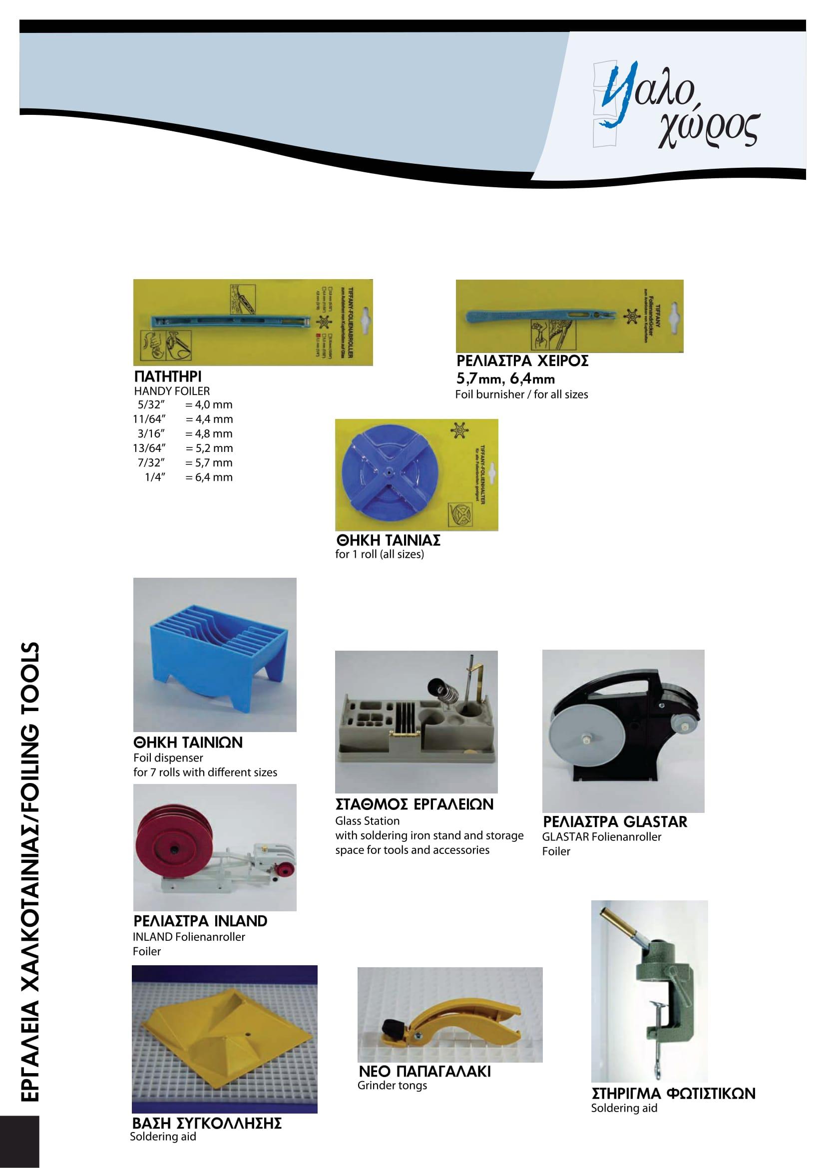 11. Εργαλεία χαλκοταινίας